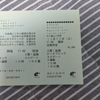 ラブライブサンシャイン Aqours 4th ライブチケット 連番(声優/アニメ)