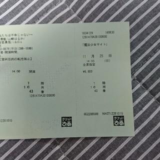 魔法少女サイト イベント チケット(声優/アニメ)