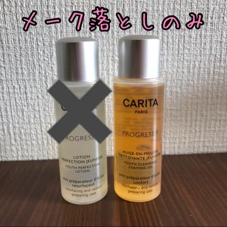カリタ(CARITA)のカリタ 化粧水・メーク落とし セット(化粧水 / ローション)