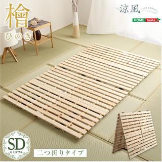 すのこベッド二つ折り式 檜仕様(セミダブル)【涼風】(すのこベッド)