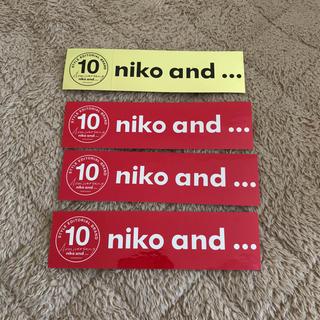 ニコアンド(niko and...)のniko and...  シール(シール)