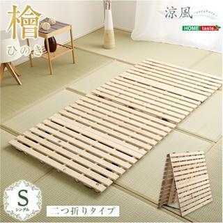 すのこベッド二つ折り式 檜仕様(シングル)【涼風】(すのこベッド)