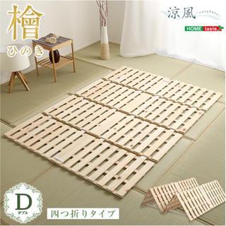 すのこベッド四つ折り式 檜仕様(ダブル)【涼風】(すのこベッド)
