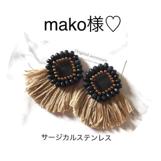mako様専用です♩♩(ピアス)