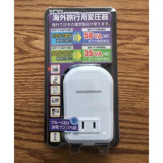 カシムラ(Kashimura)の海外旅行用変圧器(変圧器/アダプター)