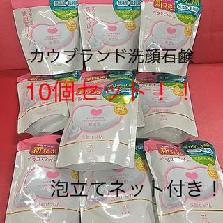 ギュウニュウセッケン(牛乳石鹸)のカウブランド 洗顔せっけん 10個セット(洗顔料)