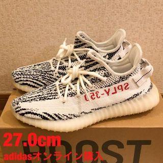 アディダス(adidas)のYeezy Boost 350 V2 zebra CP9654(スニーカー)