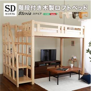 階段付き 木製ロフトベッド セミダブル(ロフトベッド/システムベッド)
