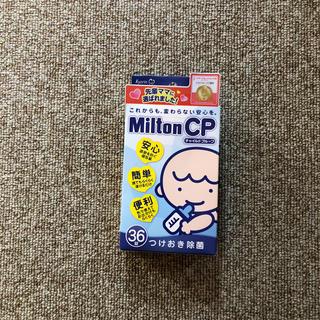 あむ様専用♡新品*ミルトンCP 36錠(食器/哺乳ビン用洗剤)