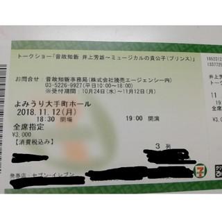 井上芳雄トークショー 音故知新(トークショー/講演会)