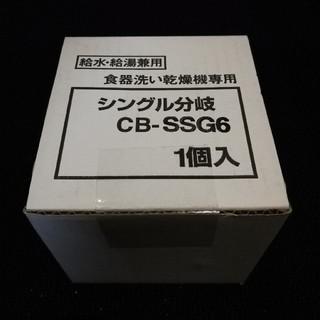 パナソニック(Panasonic)の新品送料込 パナソニック 食器洗い乾燥機用分岐栓 CB-SSG6 (食器洗い機/乾燥機)