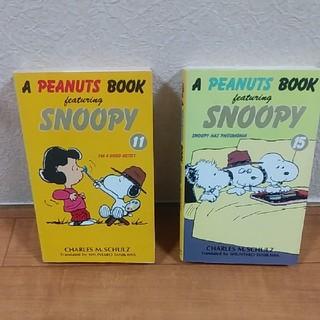♥ A PEANUTS BOOK SNOOPY 11&15(アメコミ/海外作品)