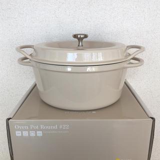 バーミキュラ(Vermicular)の新品未使用 バーミキュラ  22センチ ナチュラルベージュ(鍋/フライパン)