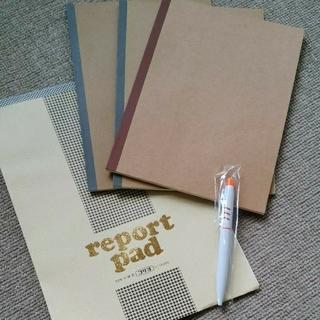 MUJI (無印良品) - 無印良品のノート3冊とレポート用紙、黒ボールペン1本のセット