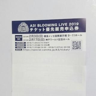 a3 ブルライ チケット優先販売申込券 1枚(声優/アニメ)