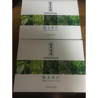 サンスター(SUNSTAR)のサンスター 粉末青汁 30袋 2箱(青汁/ケール加工食品)