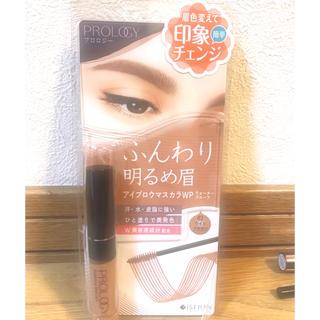 イセハン(伊勢半)の♡プロロジー 眉マスカラ 02 ライトブラウン 超美品♡(眉マスカラ)