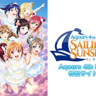 Aqours 4th チケット(声優/アニメ)