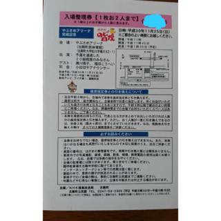 11/25(日) のど自慢 やぶさめアリーナ 男性名義(その他)