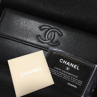 シャネル(CHANEL)のCHANEL キャビアスキン (財布)