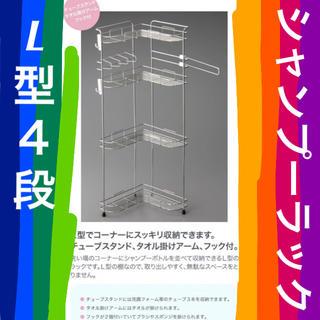 アイリスオーヤマ(アイリスオーヤマ)の風呂 バス 収納棚 コーナー シャンプーラック ステンレス 4段 バスカウンター(バス収納)