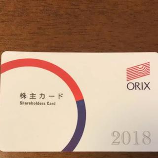 オリックスバファローズ(オリックス・バファローズ)のオリックス 株主優待カード 2枚セット(その他)