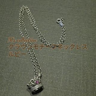エムズコレクション(M's collection)のM's collection  シルバーネックレス(ネックレス)