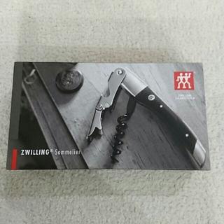 ツヴィリングジェイエーヘンケルス(Zwilling J.A. Henckels)のウェイターナイフ クラシカル 新品(調理道具/製菓道具)