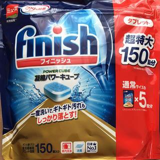アースセイヤク(アース製薬)のコストコ フィニッシュ キューブ 150粒 1袋(洗剤/柔軟剤)