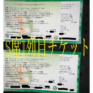 RIZIN14 S席 1列目 チケット(格闘技/プロレス)