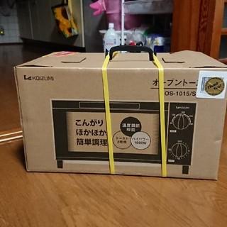 コイズミ(KOIZUMI)の値下げ!オーブントースター新品(調理機器)