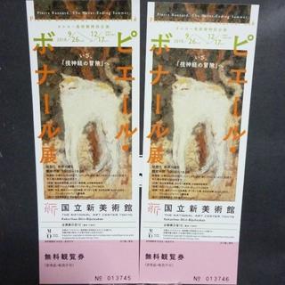 ピエール・ボナール展 招待券 2枚セット  国立新美術館(美術館/博物館)