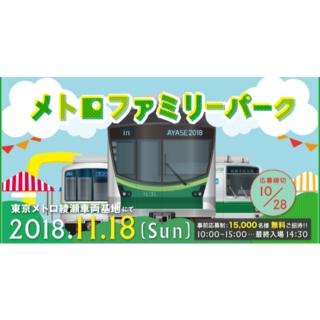 メトロファミリーパーク in AYASE 2018入場券(キッズ/ファミリー)