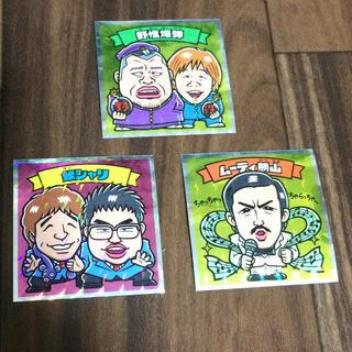 よしもとビックリマン芸人チョコ シール3枚セット(お笑い芸人)