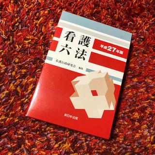 ニホンカンゴキョウカイシュッパンカイ(日本看護協会出版会)の看護六法(健康/医学)