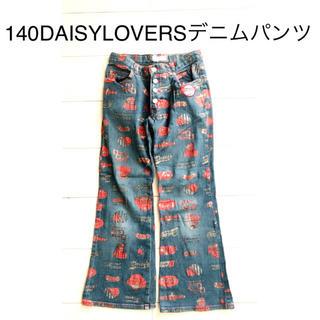 ディジーラバーズ(DAISY LOVERS)の140 DAISY LOVERS デニム パンツ 長ズボン ジーンズ 子供 激安(パンツ/スパッツ)