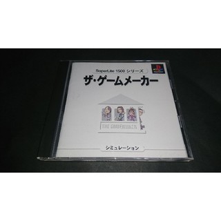 プレイステーション(PlayStation)のPS SuperLite1500シリーズ ザ・ゲームメーカー / 帯付き(家庭用ゲームソフト)
