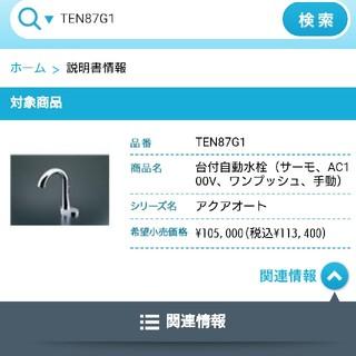 トウトウ(TOTO)の自動水栓 アクアオート(その他)