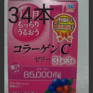 アースセイヤク(アース製薬)の  コラーゲン C 美容ゼリー 1個月分+3日分(コラーゲン)