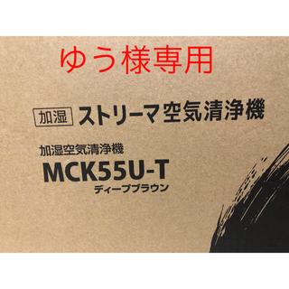 ダイキン(DAIKIN)のダイキン 加湿空気清浄機 新品 未使用 MCK55U-T ディープブラウン(空気清浄器)