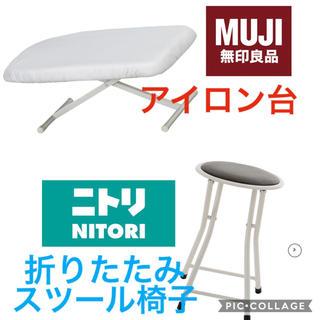 ムジルシリョウヒン(MUJI (無印良品))の無印良品 MUJI アイロン台 ニトリ 折りたたみ 椅子 スツール(折り畳みイス)