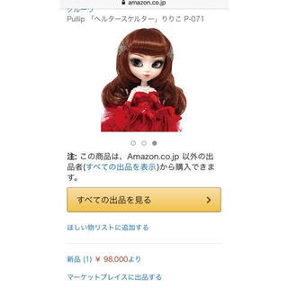 ケイタマルヤマ(KEITA MARUYAMA TOKYO PARIS)のヘルタースケルターpullip 限定100個りりこドール(その他)