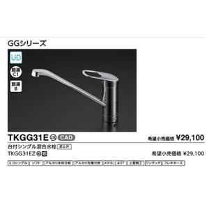 トウトウ(TOTO)のTKGG31E TOTO 水栓金具(その他)