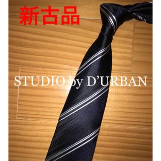 ダーバン(D'URBAN)の値下げ ほとんど未使用 ダーバン ブラックストライプ2(ネクタイ)