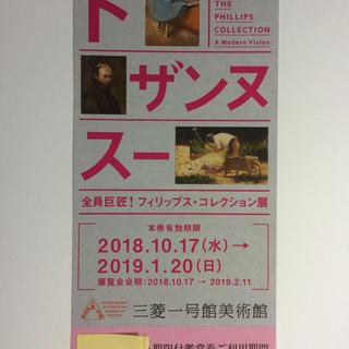 三菱一号館美術館 フィリップス コレクション展 招待券1枚(美術館/博物館)