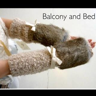 バルコニーアンドベット(Balcony and Bed)の新品☆ Balcony and Bed☆ ループモヘアアームウォーマー(手袋)