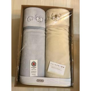 トヨボウ(東洋紡)の☆新品☆ 東洋紡 日本製衿付ニューマイヤー毛布2枚セット☆(毛布)