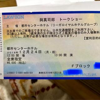 トリプルエー(AAA)の與真司郎トークショー 東京12/24 1部(トークショー/講演会)