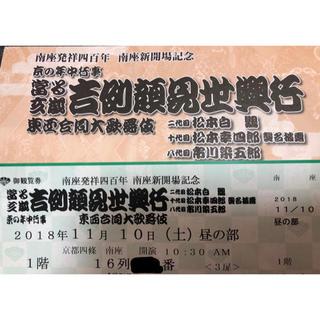 京都南座 吉例顔見世興行 東西合同歌舞伎 11/10 土曜日 一階(伝統芸能)