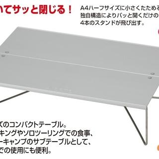 シンフジパートナー(新富士バーナー)の新品 SOTO フィールドホッパー ST-630(テーブル/チェア)
